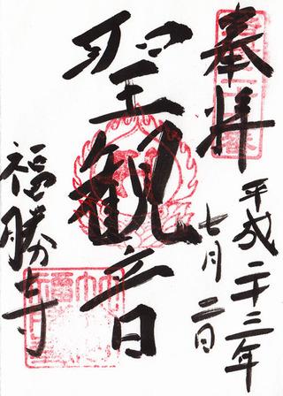 29福勝寺・洛陽33