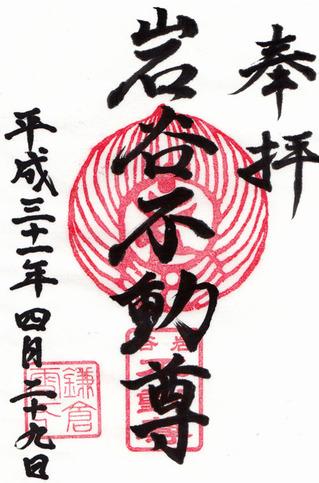 岩谷不動・鎌倉