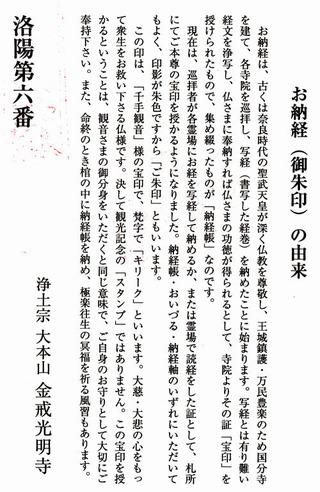 御朱印とは金戒光明01