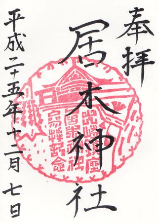 居木神社・大崎