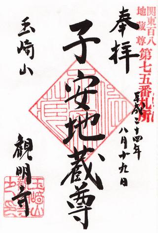 75観明寺