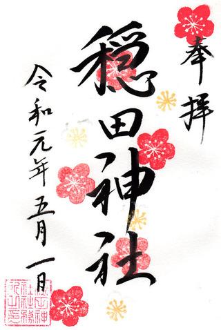 穏田神社・令和19