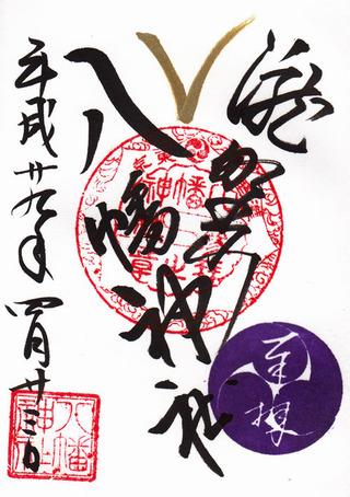 八幡神社・滝野川2