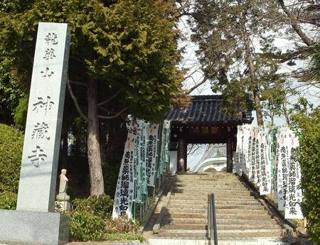 27神蔵寺1