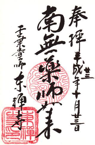 81・東禅寺・薬師