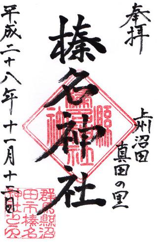 沼田榛名神社・群馬