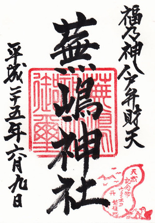 蕪嶋神社 - コピー