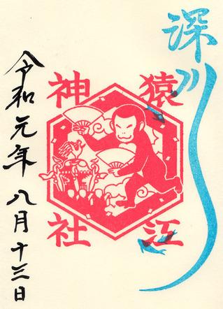 猿江神社・r01例祭b