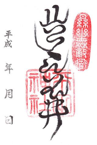 平田神社・神代文字