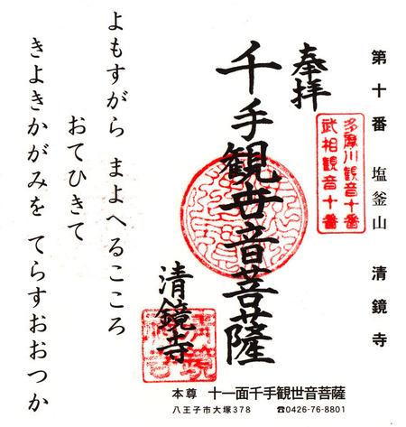 10・清鏡寺