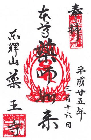 68薬王寺