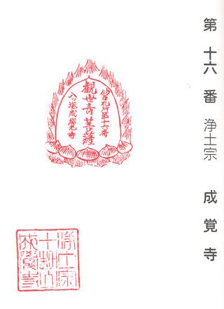 16成覚寺