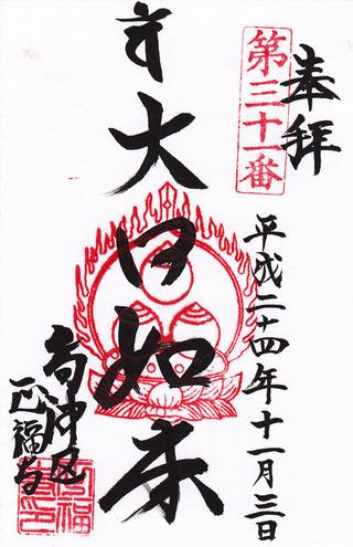 31正福寺