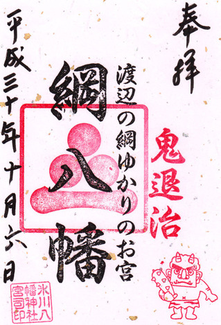 氷川八幡神社・綱