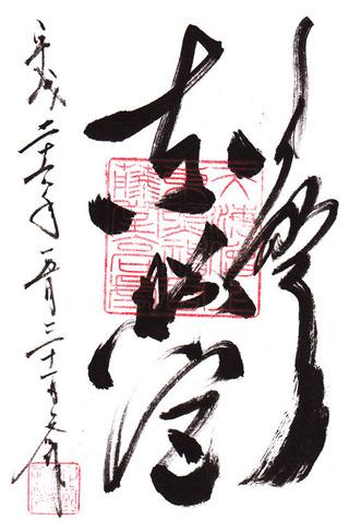 東照宮・上野