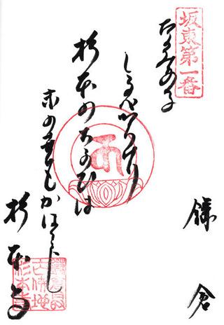 1杉本寺・御詠歌