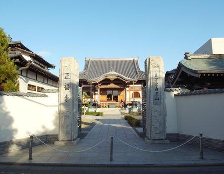 31正福寺7