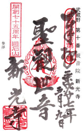 10新光寺