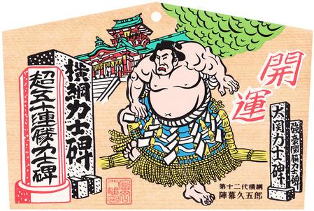 富岡八幡宮・力士絵馬