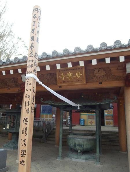 6安楽寺6