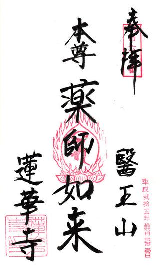 64蓮華寺・豊島