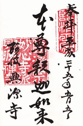 興源寺・蜂須賀家墓所