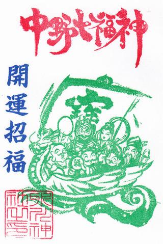 氷川神社・沼袋・中野七福神