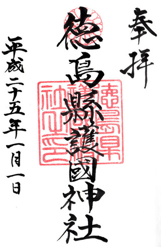 徳島県護国神社04
