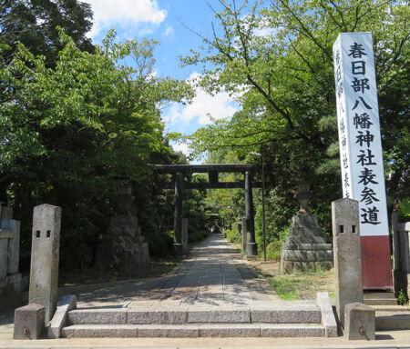 春日部八幡神社h303