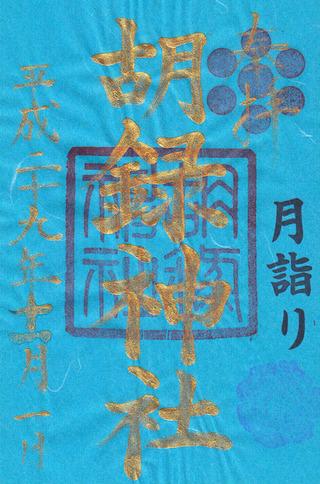 胡録神社201711青7