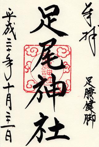 足尾神社・健田須賀神社