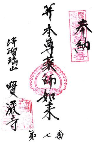 7・阿波北嶺24薬師・宝厳寺