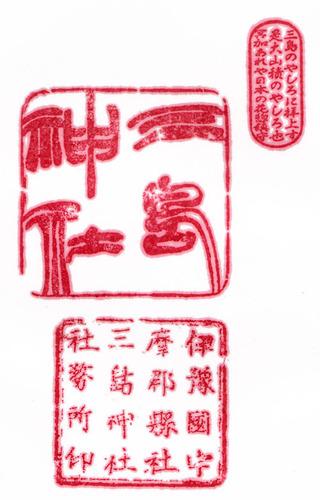 三島神社・伊予三島