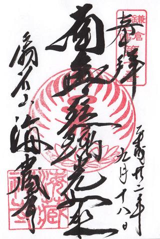海蔵寺・十三仏