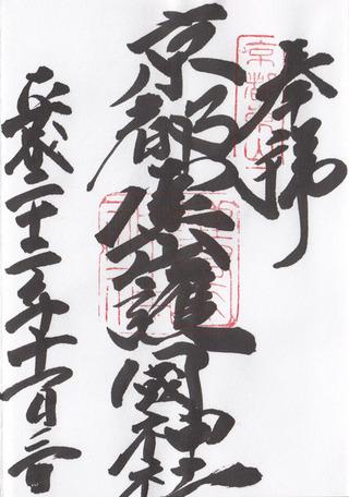 kyotogokoku