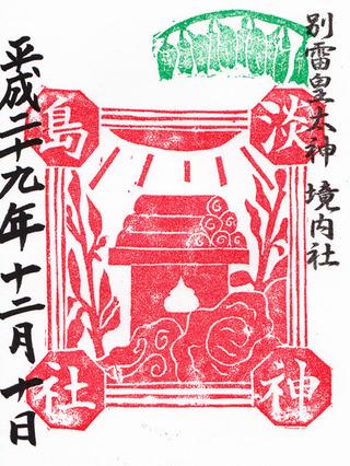 別雷・淡島神社02