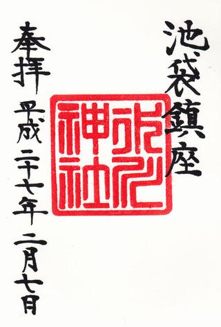 氷川神社・池袋