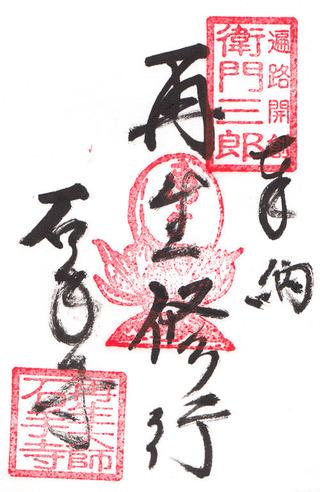 51石手寺・1200記念限定2