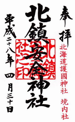 北海道護国神社・安全神社