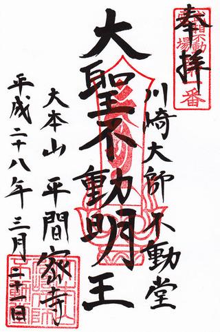 1川崎大師・不動堂