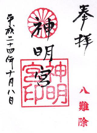 神明宮・阿佐ヶ谷