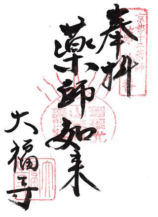 京都12薬師・10大福寺