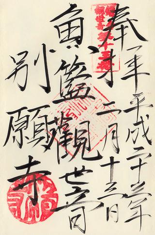 13別願寺・鎌倉33観音