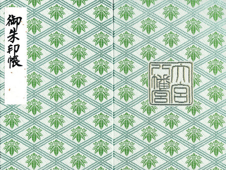 大宮八幡宮・950年記念帳