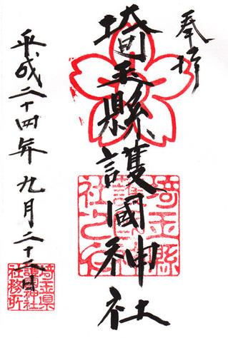 埼玉護国神社