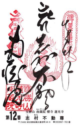 12南蔵院・志村不動