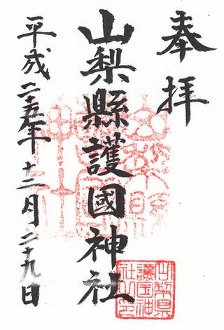 山梨県護国神社・コピー