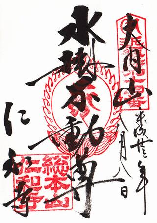 14・近畿不動・仁和寺