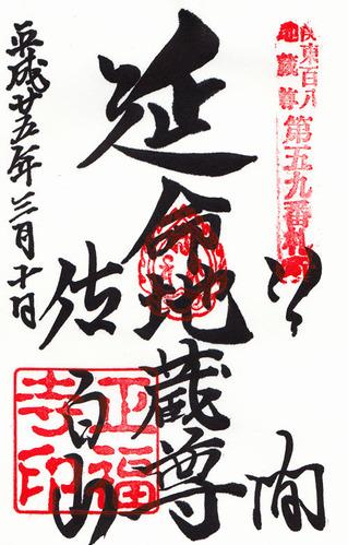 59正福寺・旧観世音寺