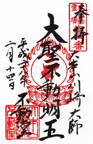 1川崎大師・不動h28
